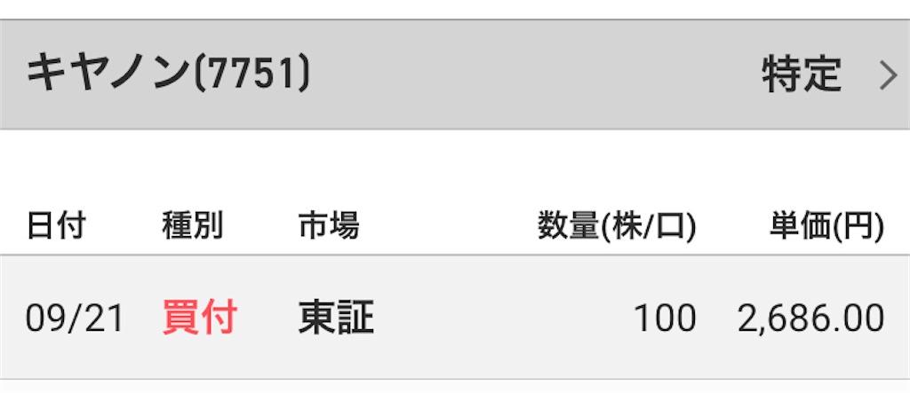 f:id:kikuuiki-uki:20210921222634j:image