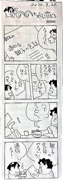 f:id:kikuy1113:20200501140522j:plain