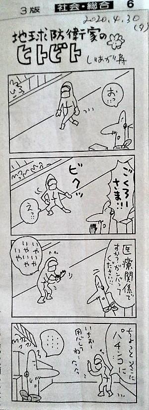 f:id:kikuy1113:20200501140806j:plain