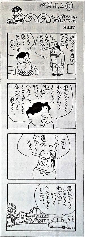 f:id:kikuy1113:20210503001247j:plain