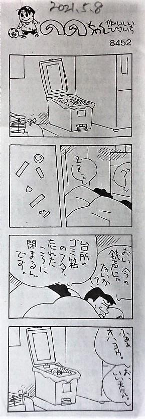 f:id:kikuy1113:20210721142852j:plain