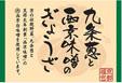 九条葱西京味噌餃子