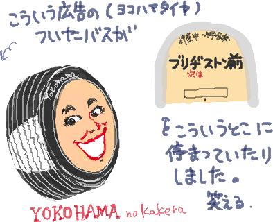 Yokohama no Kakera