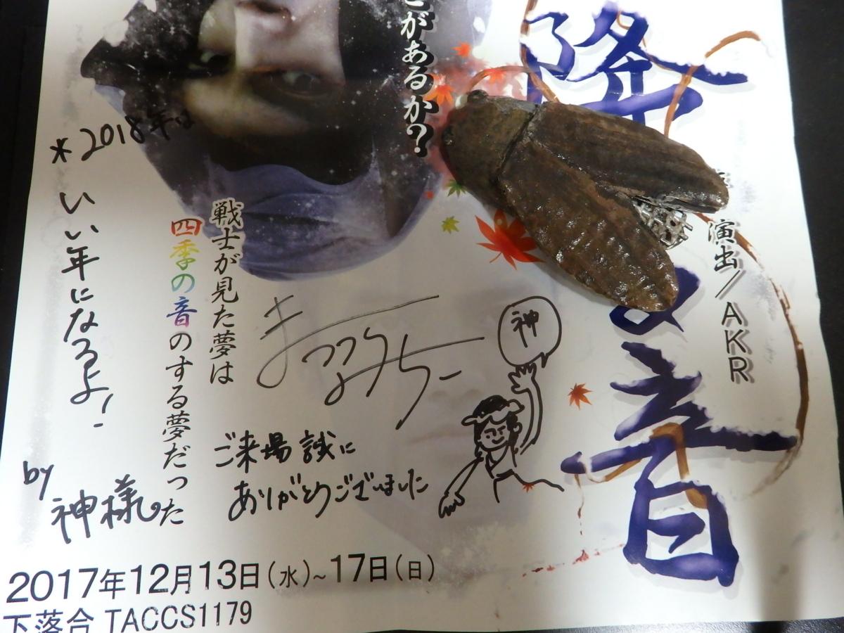 f:id:kikuyamaru:20171218235446j:plain