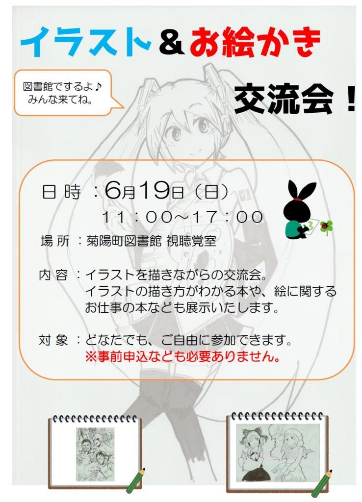 f:id:kikuyo-lib:20160501161602j:plain