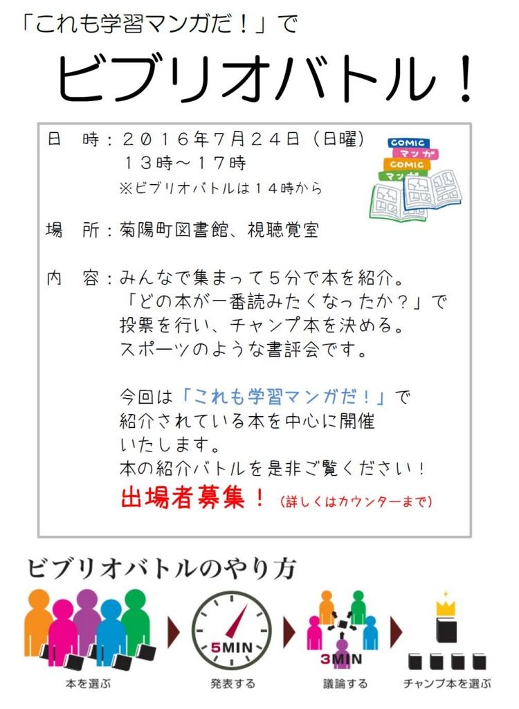 f:id:kikuyo-lib:20160621172508j:plain