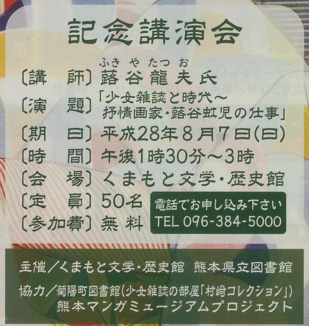 f:id:kikuyo-lib:20160707100252j:plain