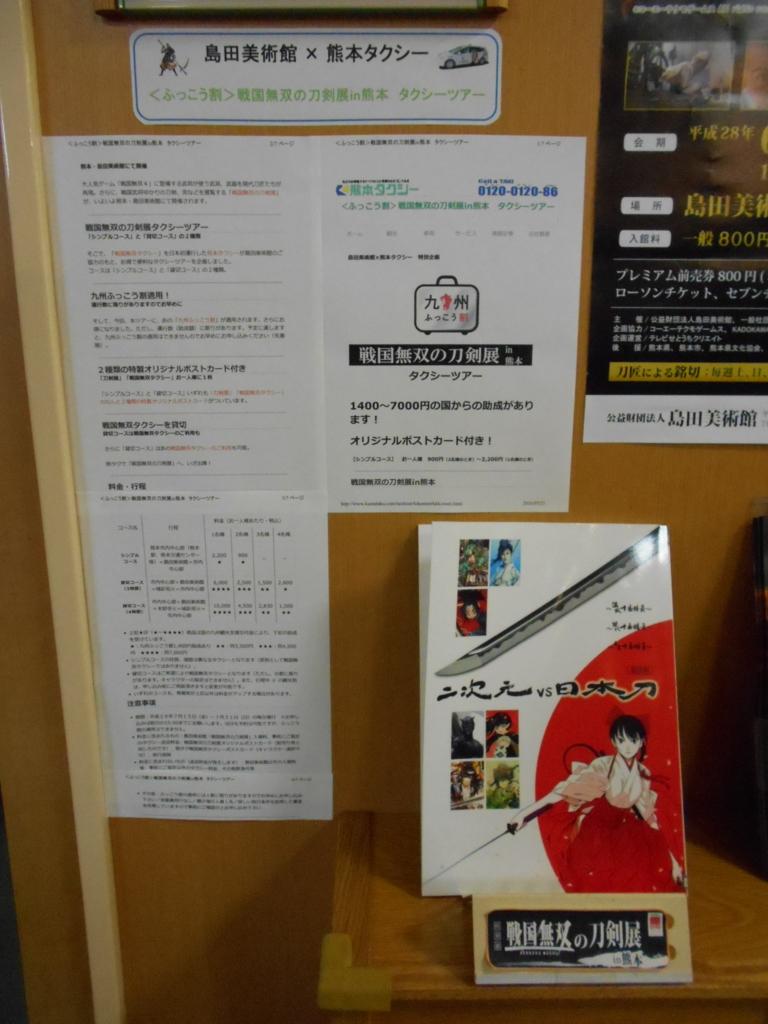 f:id:kikuyo-lib:20160721170538j:plain