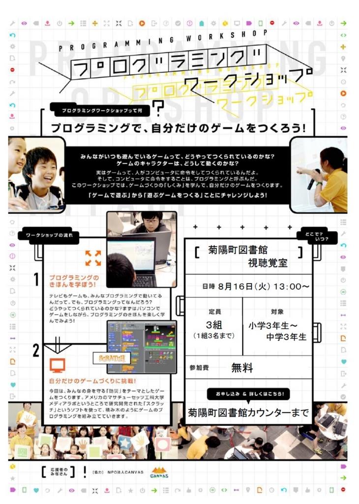 f:id:kikuyo-lib:20160731135345j:plain