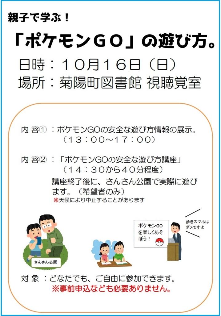 f:id:kikuyo-lib:20160922115848j:plain