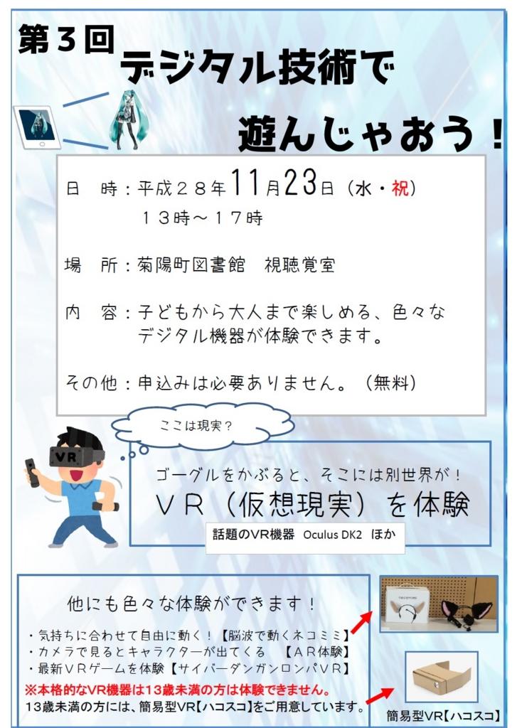 f:id:kikuyo-lib:20161027153638j:plain