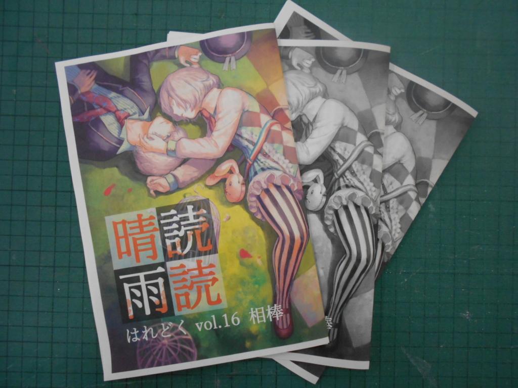 f:id:kikuyo-lib:20161201160232j:plain