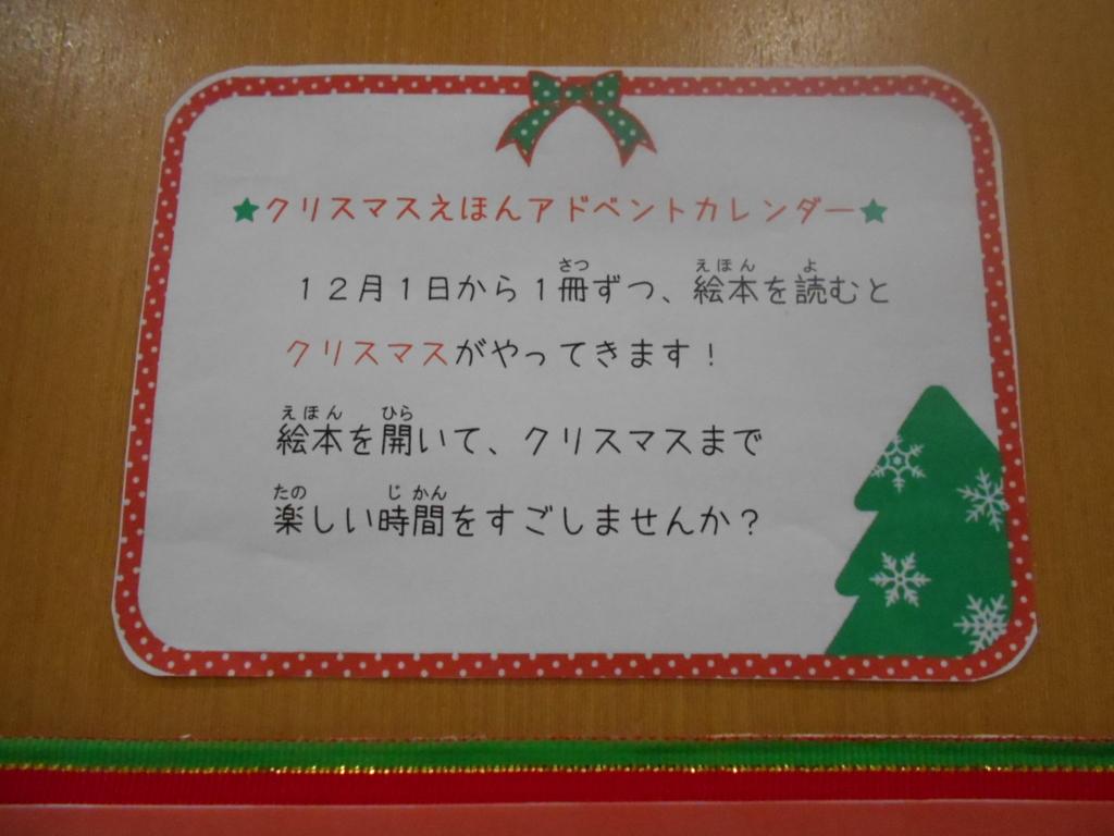f:id:kikuyo-lib:20161203103627j:plain