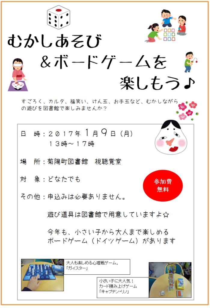 f:id:kikuyo-lib:20161216125423j:plain