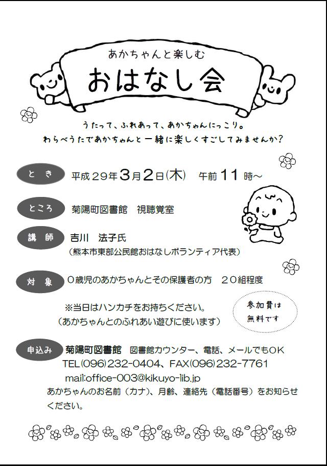 f:id:kikuyo-lib:20170209101813p:plain