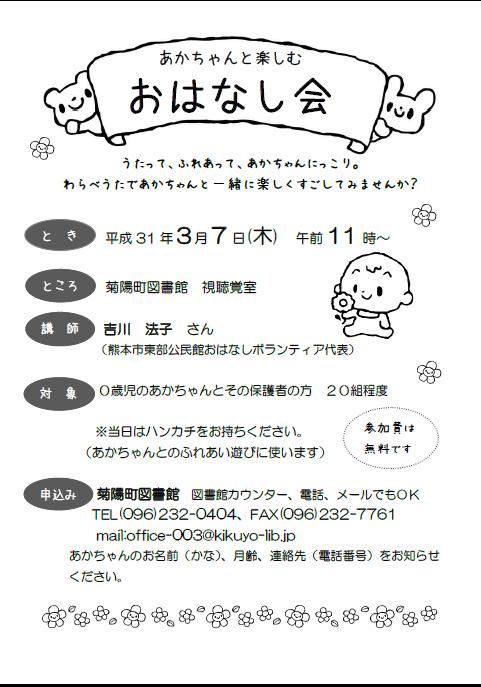f:id:kikuyo-lib:20190201134837p:plain