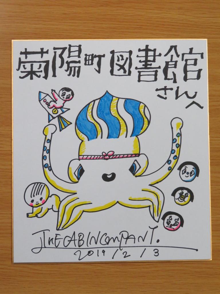 f:id:kikuyo-lib:20190210112731j:plain