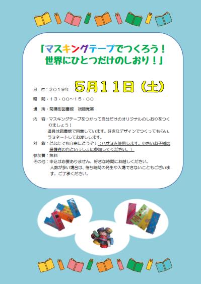 f:id:kikuyo-lib:20190427142931p:plain