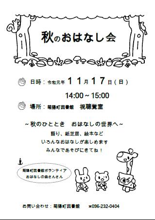 f:id:kikuyo-lib:20191104141834p:plain