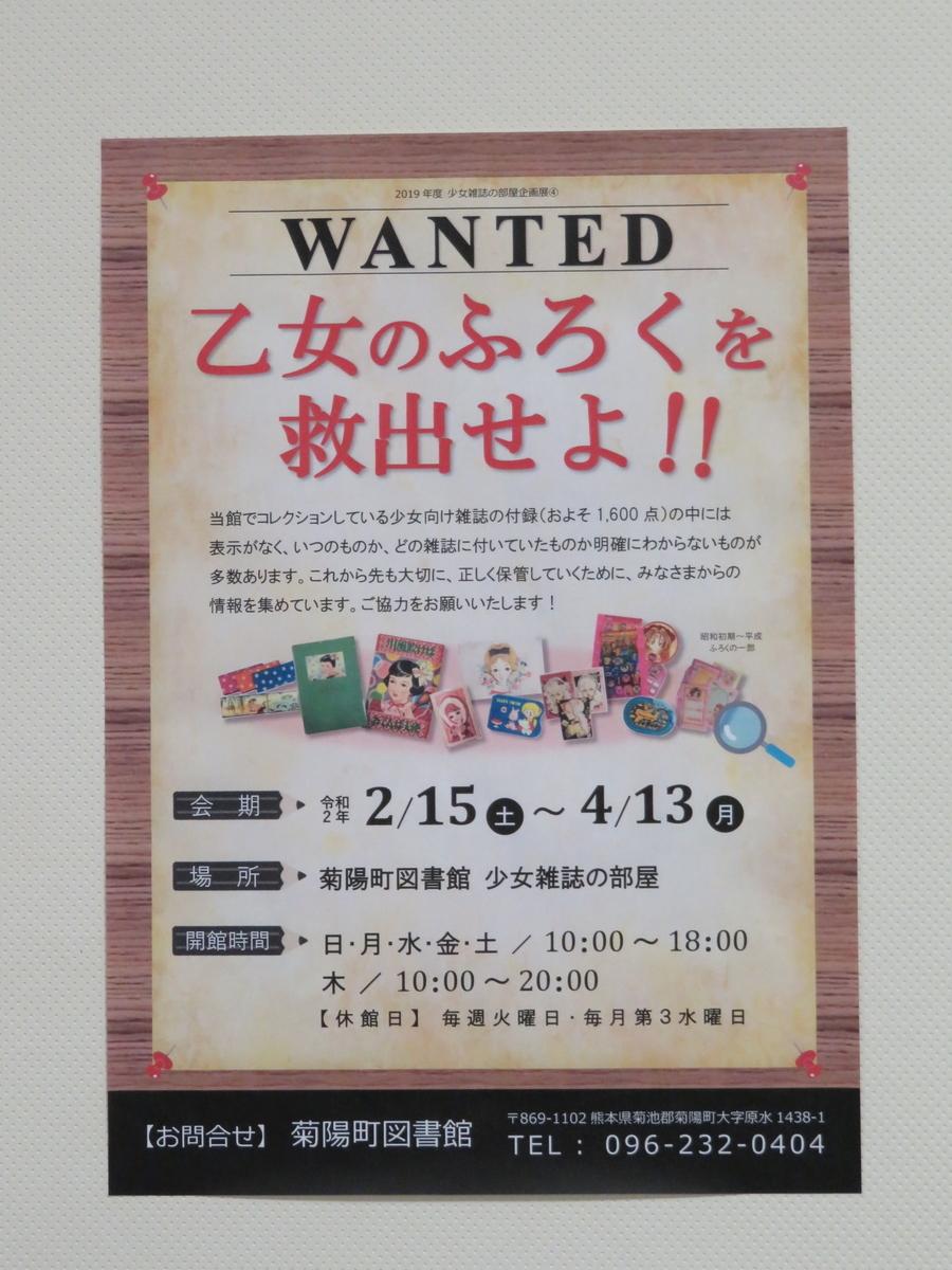 f:id:kikuyo-lib:20200214130344j:plain