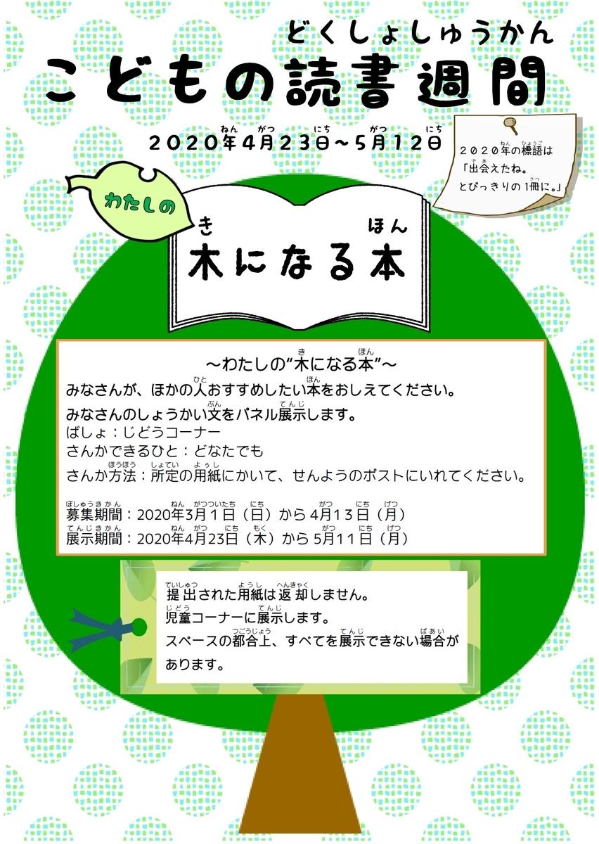 f:id:kikuyo-lib:20200226102050j:plain