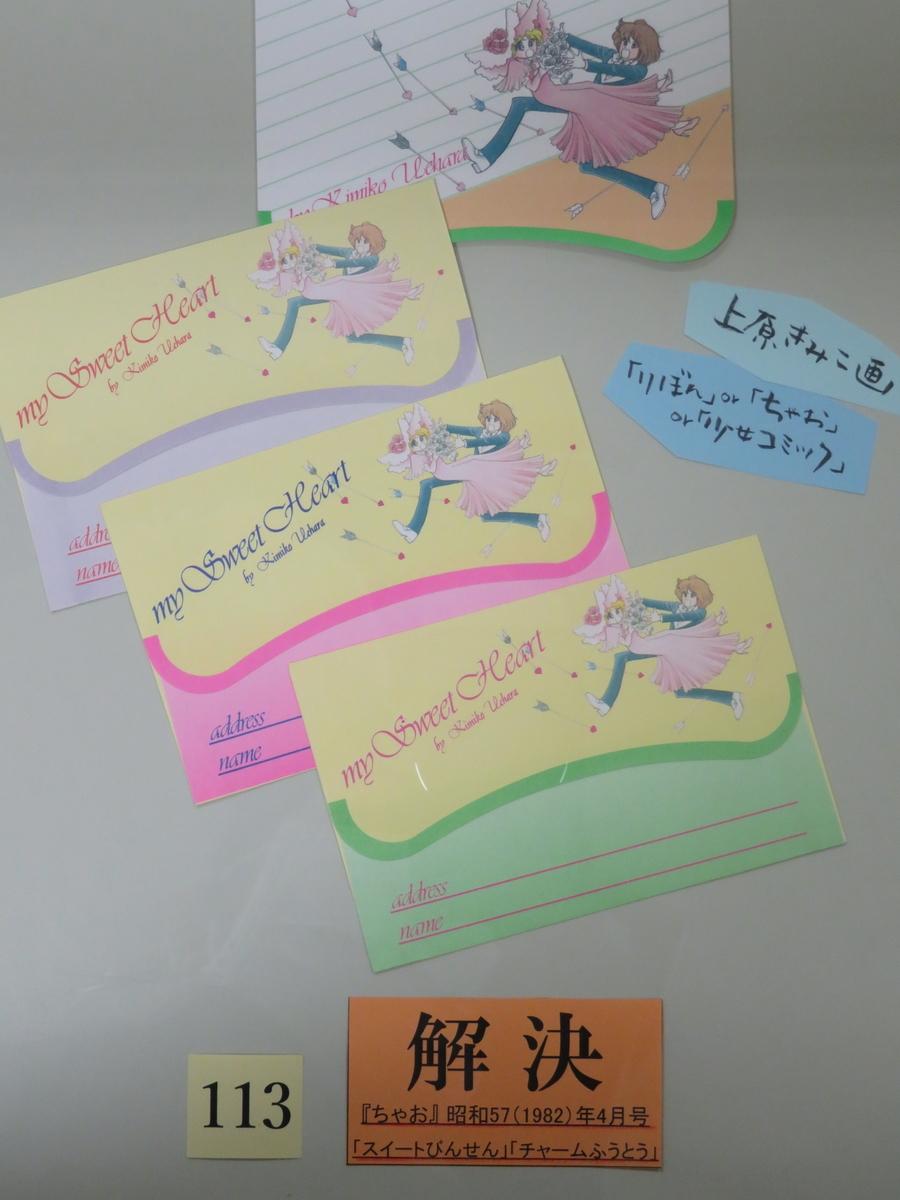f:id:kikuyo-lib:20200401125204j:plain
