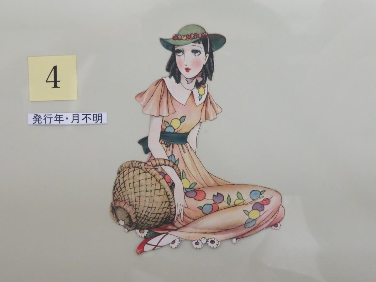 f:id:kikuyo-lib:20200410132155j:plain
