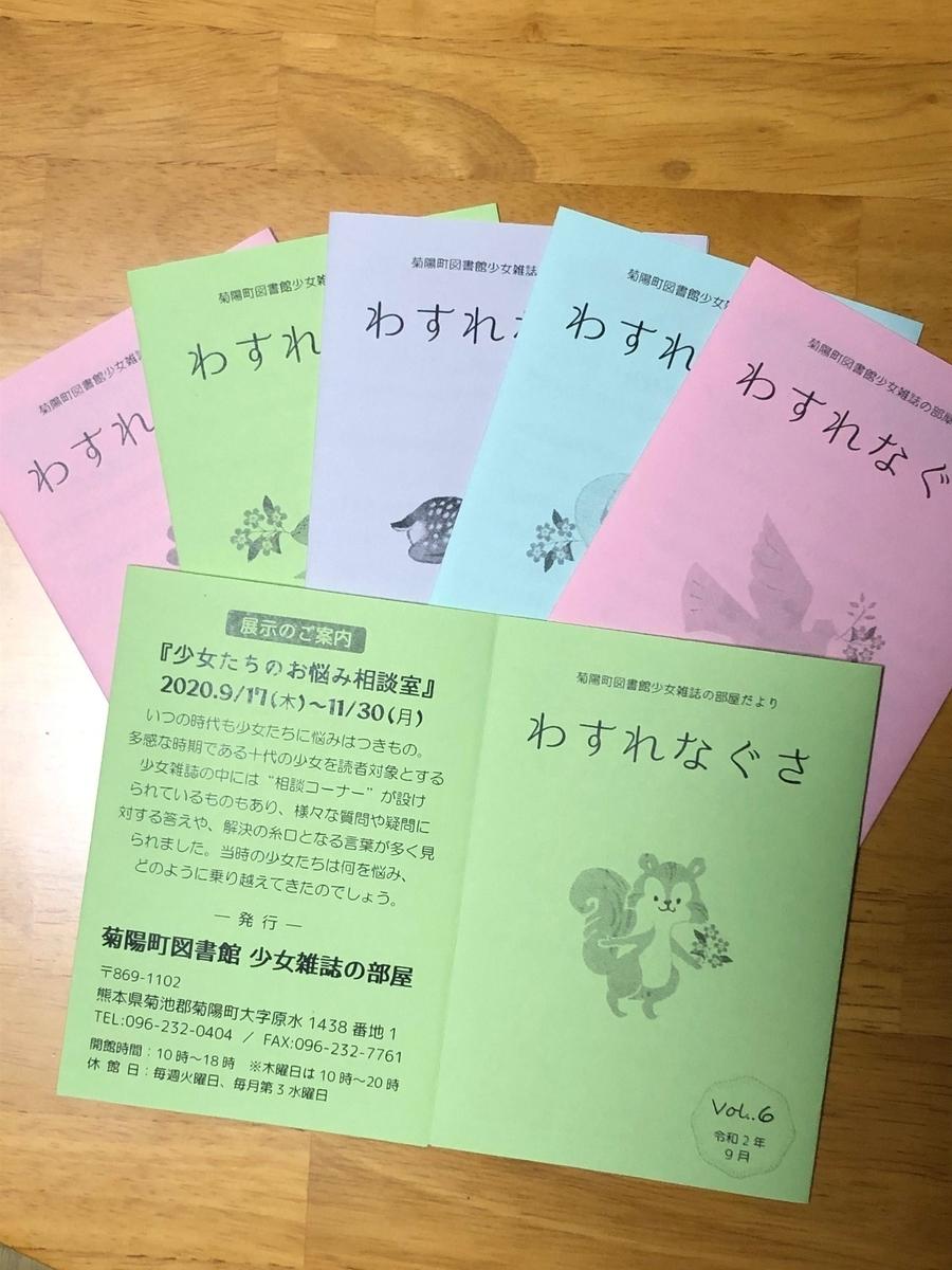f:id:kikuyo-lib:20200831115114j:plain