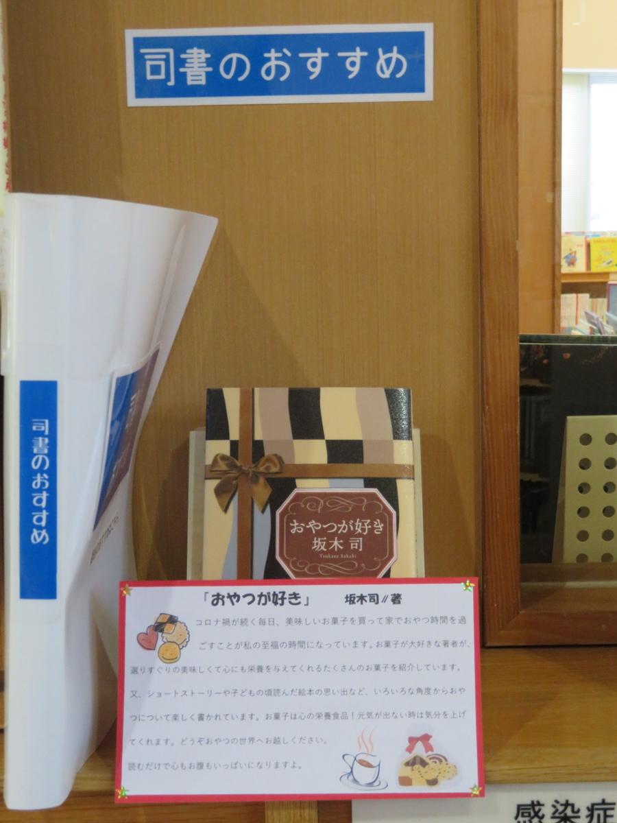 f:id:kikuyo-lib:20201216113129j:plain