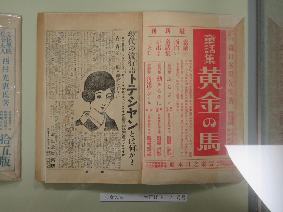 f:id:kikuyo-lib:20210611121820j:plain