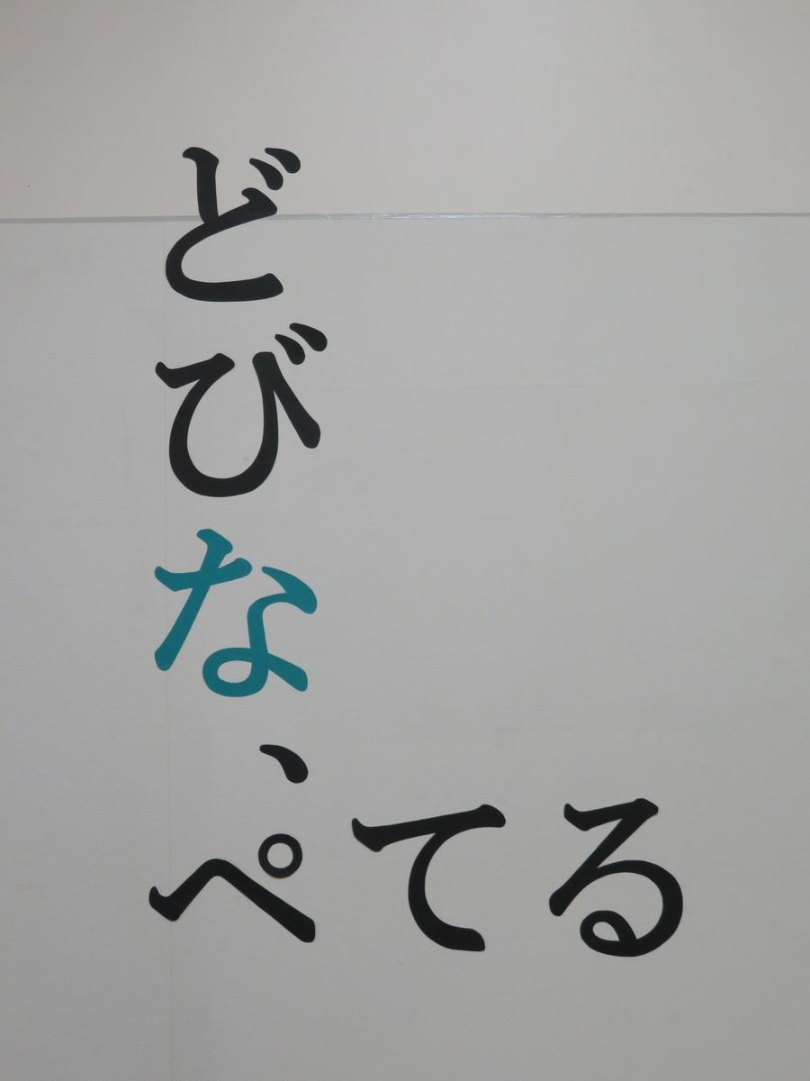 f:id:kikuyo-lib:20210814161509j:plain