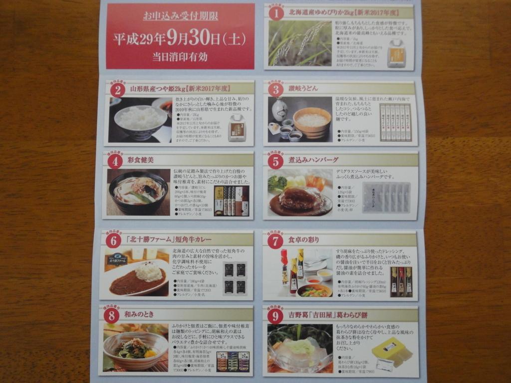 f:id:kikyohana:20170904174037j:plain