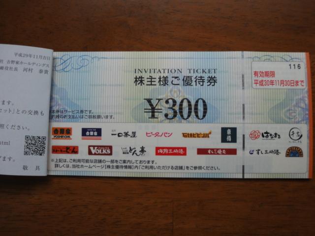 f:id:kikyohana:20171108165517j:plain