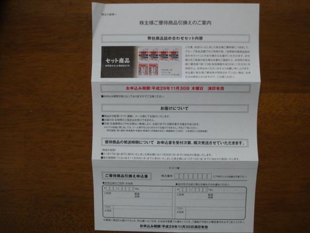 f:id:kikyohana:20171108165658j:plain