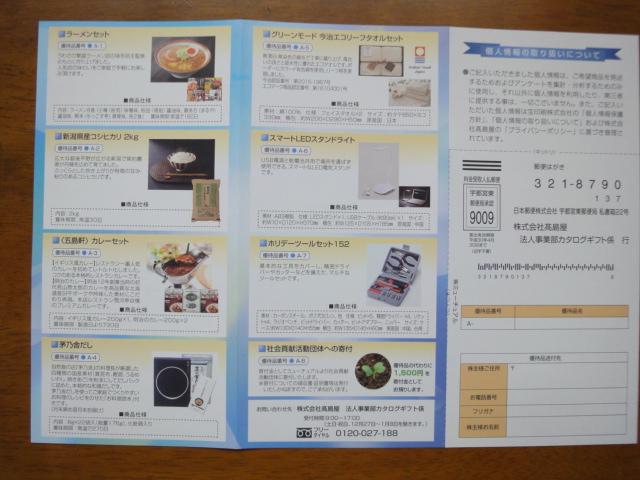 f:id:kikyohana:20171212194945j:plain