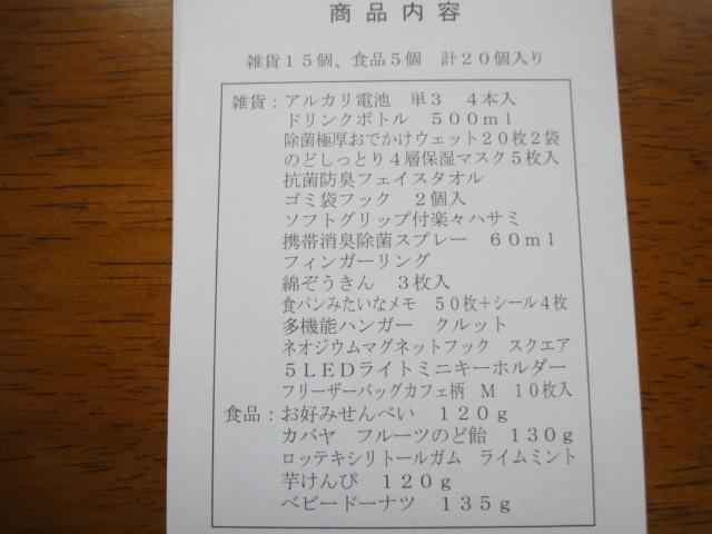 f:id:kikyohana:20180226133620j:plain