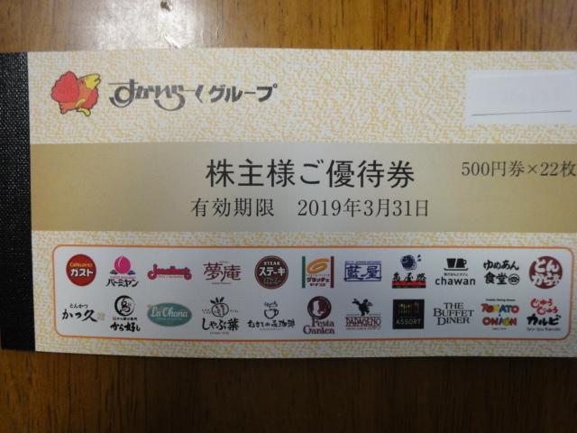 f:id:kikyohana:20180322184947j:plain