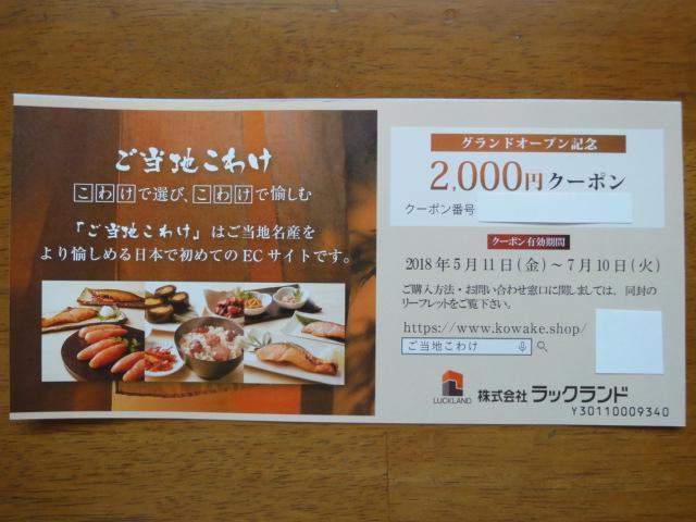 f:id:kikyohana:20180512224812j:plain