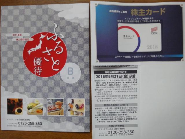 f:id:kikyohana:20180706175458j:plain