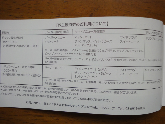 f:id:kikyohana:20190329215853j:plain