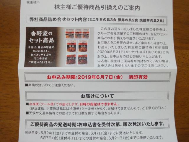 f:id:kikyohana:20190510202024j:plain