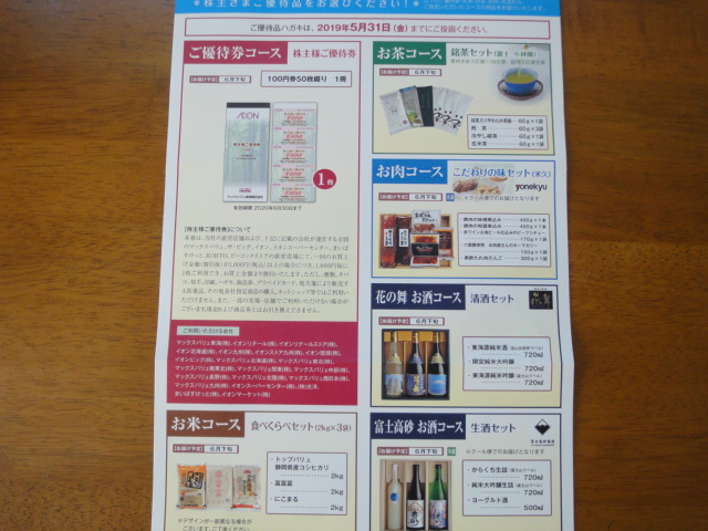 f:id:kikyohana:20190511191504j:plain