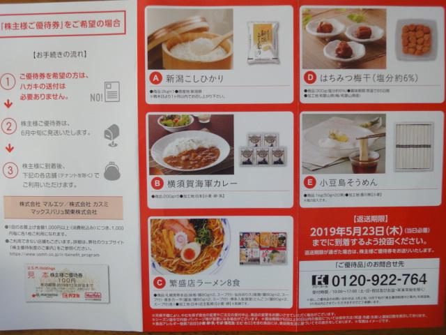 f:id:kikyohana:20190513071322j:plain