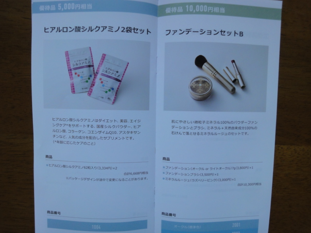 f:id:kikyohana:20190729182711j:plain
