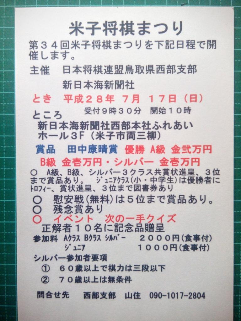 f:id:kikyonosuke:20160705135639j:plain
