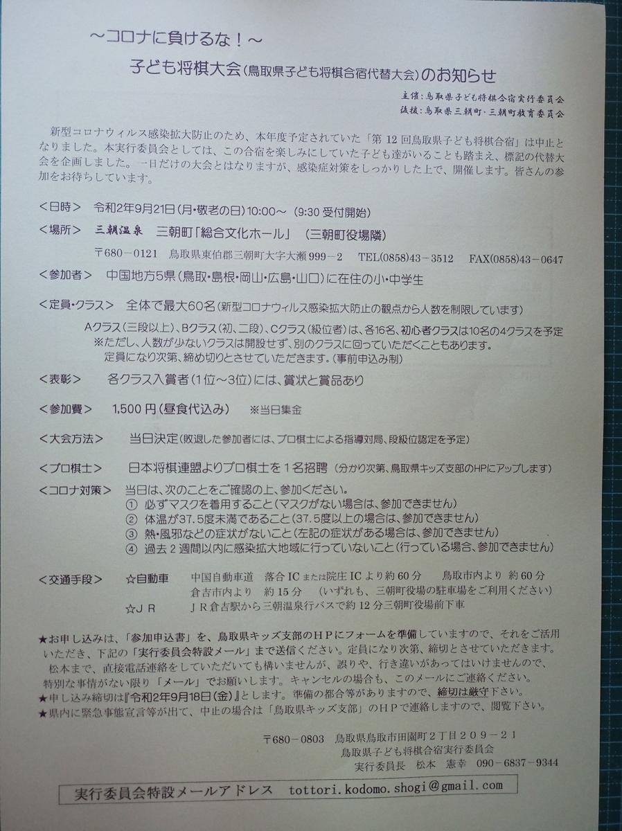 f:id:kikyonosuke:20200801171019j:plain