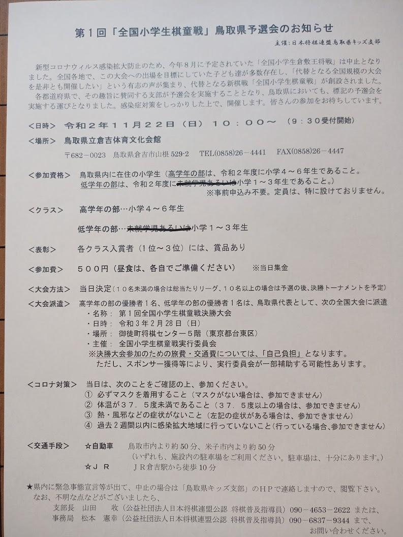 f:id:kikyonosuke:20201019152042j:plain