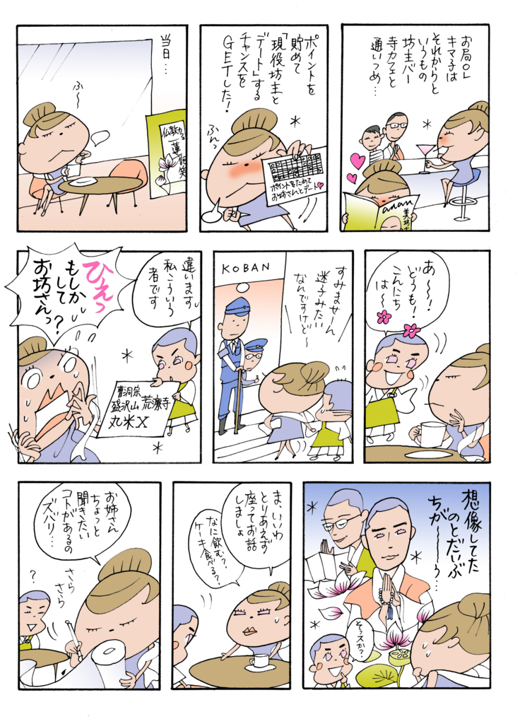 f:id:kimaco:20180117152946j:plain