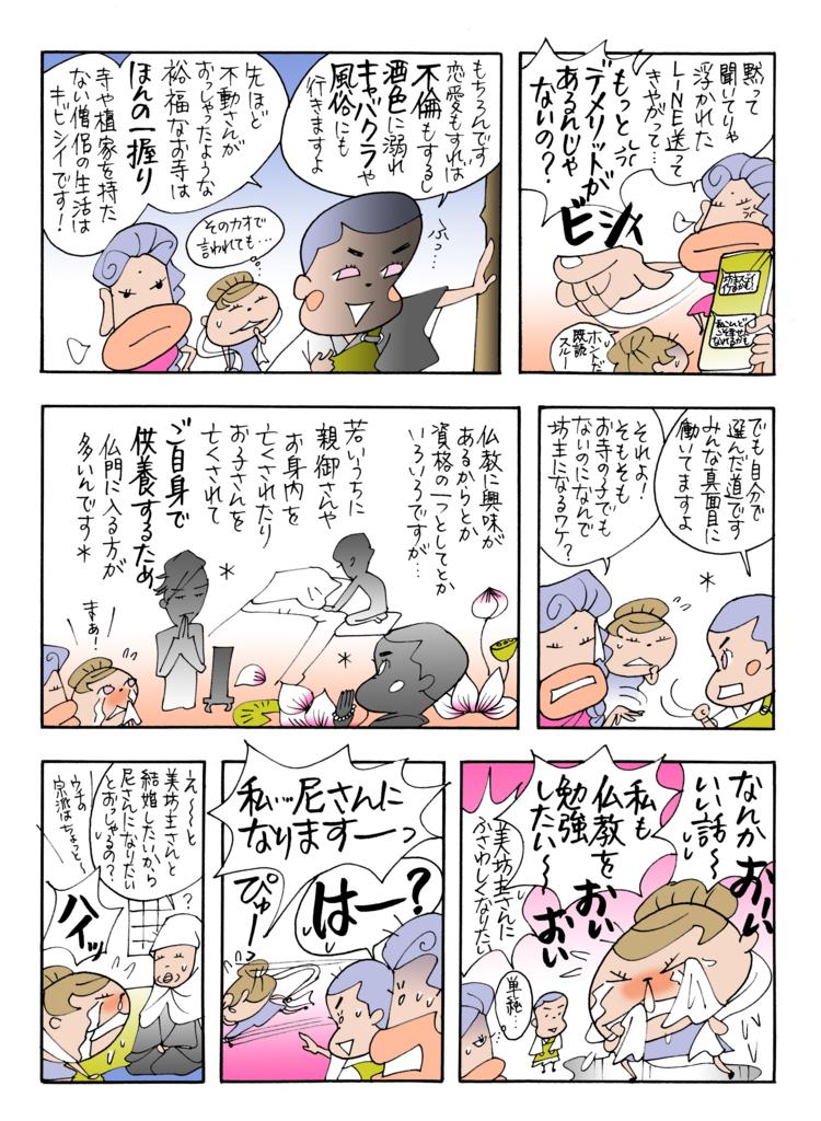 f:id:kimaco:20180222111726j:plain