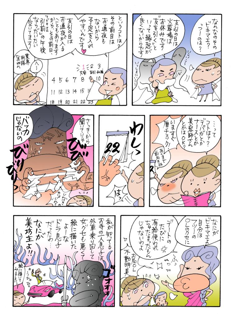 f:id:kimaco:20180306121956j:plain